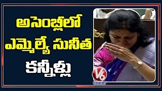 MLA Gongidi Sunitha Gets Emotional In Telangana Assembly Over Dialysis Patients | V6 News