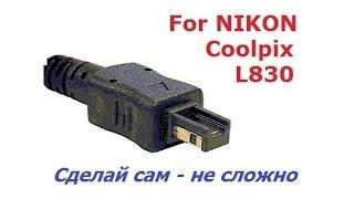 Штекер живлення для NIKON Coolpix L830 Зробити легко, швидко і без витрат