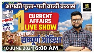 10 June | Daily Current Affairs #571 | Rajya Darshan : Odisha | Hindi \u0026 English | Kumar Gaurav Sir