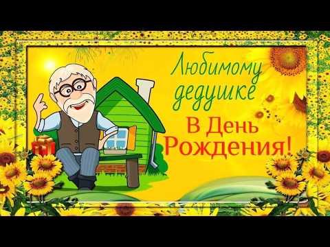 Поздравления дедушке с Днем рождения