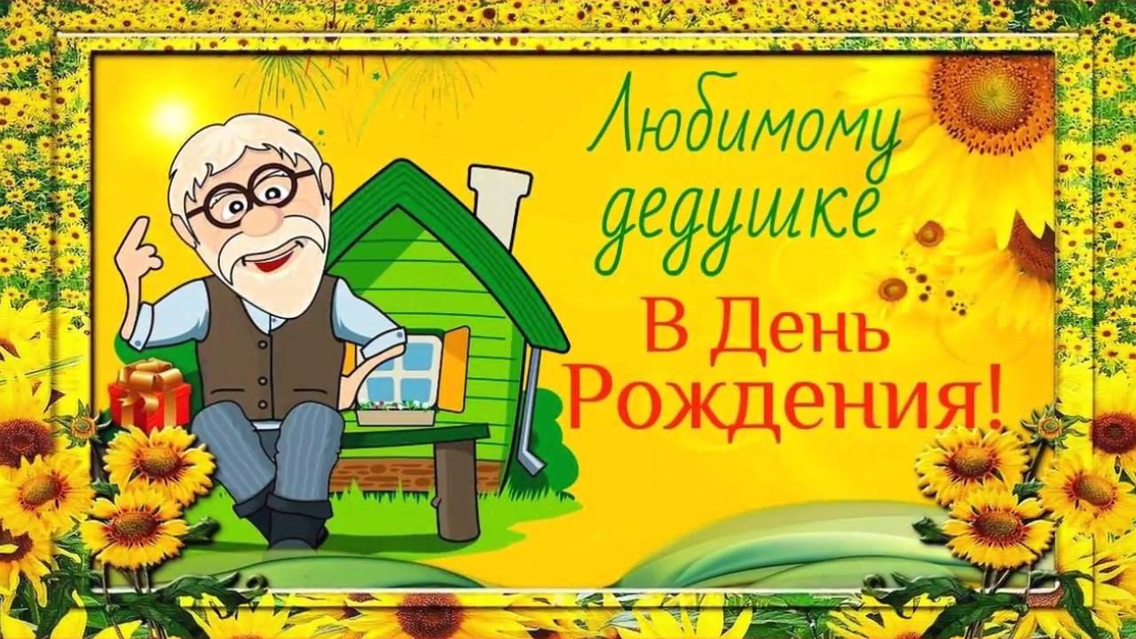Анимационные открытки с днем рождения для дедушки, благодарностью