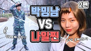 박밍남과 나일찐의 만남!! 일찐에게 사이다 날리는 유형 2편 | 유형 드라마 [밍꼬발랄]