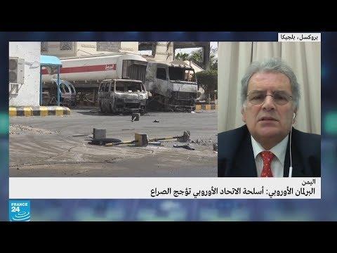 البرلمان الأوروبي يدعو لفرض مزيد من القيود على بيع السلاح للسعودية  - نشر قبل 38 دقيقة