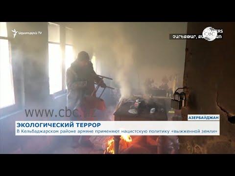 В Кельбаджарском районе #армянские #поселенцы применяют нацистскую политику «выжженной земли»