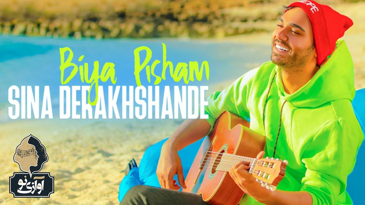 Download Sina Derakhshande - Bia Pisham   OFFICIAL TRACK ( سینا درخشنده - بیا پیشم )