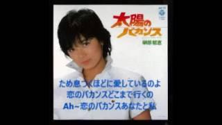 真夏真っ盛りな季節に笑顔が眩しい榊原郁恵さんの太陽のバカンスを アカ...
