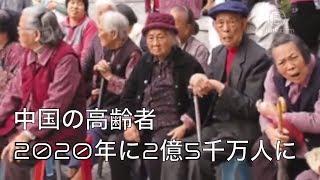 中国の高齢者、2020年に2億5千万人に【禁聞】20170320
