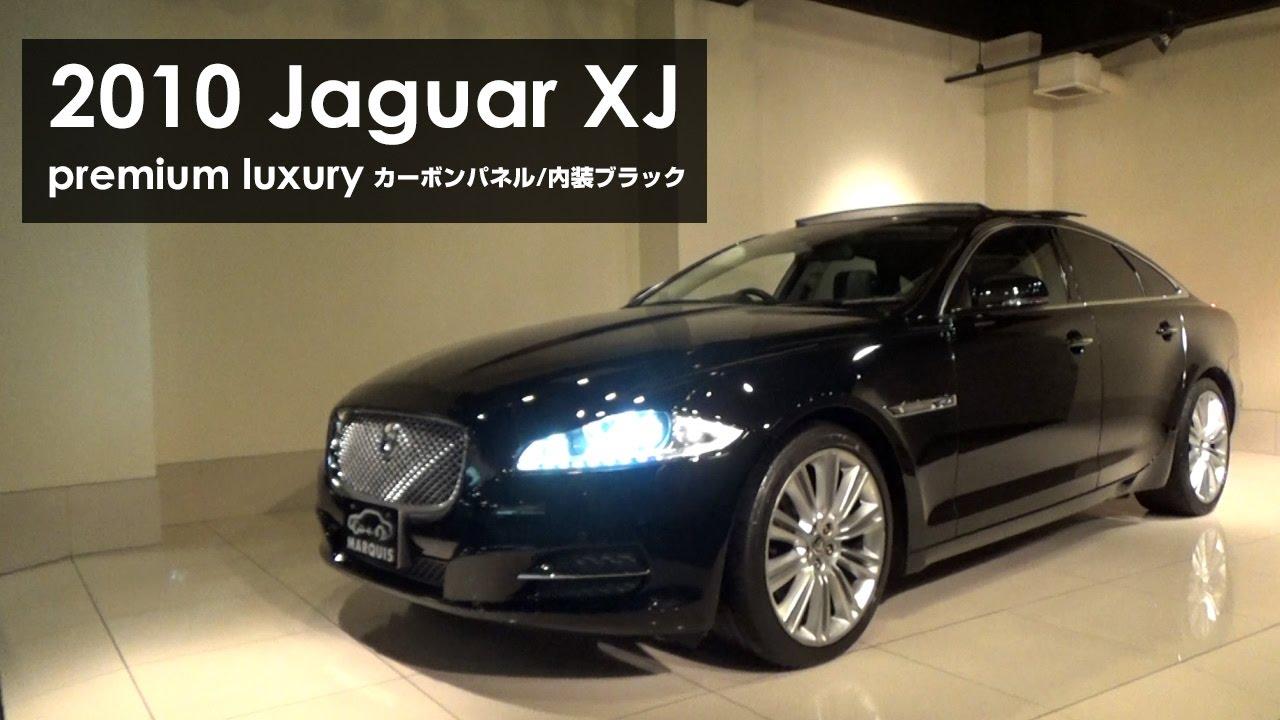 2010 Jaguar XJ x351 5.0L Premium Luxury/アルティメットブラック/内装ブラック/カーボンパネル - YouTube