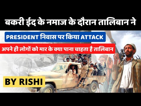 Afghan president slams Taliban, rockets target Kabul palace   PRESIDENT निवास पर किया ATTACK