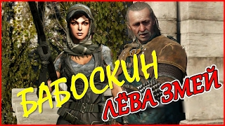 Warface & The Witcher 3 - БабоСКИН