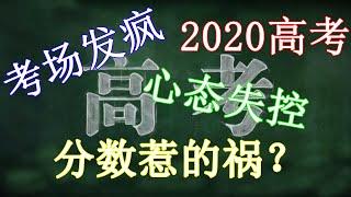 Publication Date: 2020-07-11 | Video Title: 河南考生考场失控,撕人试卷事件的背后耐人寻味!直击2020高