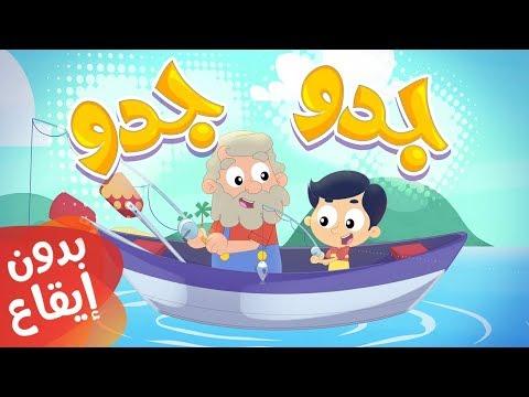أغنية جدو بدون إيقاع | قناة مرح كي جي - Marah KG