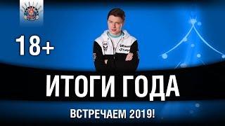18+ ПРОВОЖАЕМ 2018 ПОД ШАМПАНСКОЕ