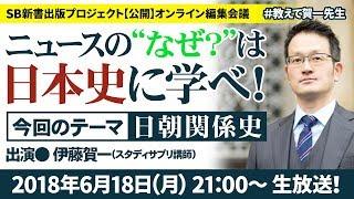 """『ニュースの""""なぜ?""""は日本史に学べ』第7弾【日朝関係史】 thumbnail"""