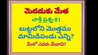 చాశ్రీ మెదడుకు మేత-81 Puzzles Telugu Podupu funny logic brain treasure mystery riddles mind Power IQ
