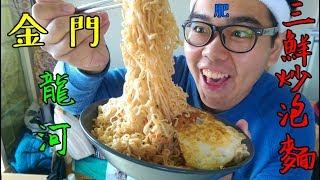 《肥波吃一口》 之 《金門 龍河 三鮮炒泡麵 》