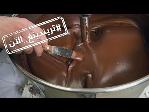 تريندينغ الآن   نستله تبتكر طريقة جديدة لتحلية الشوكولا بدون سكر  - نشر قبل 2 ساعة