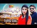 Naaz - Tariq Siyal - Latest Song 2019 - Latest Punjabi And Saraiki