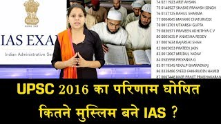 कितने मुस्लिम बने IAS ?/LIST OF SELECTED MUSLIM CANDIDATE IN UPSC