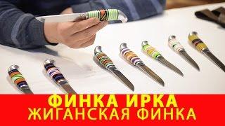 Финка Ирка или Жиганская финка. Компания Русский булат. Обзор ножей. Видео ножей