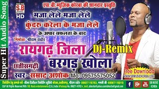 cg song dj remix-सम्राट अशोक-रायगढ़ जिला बरगड़ खोला-samrat ashok-chhattisgarhi geet 2018 sb