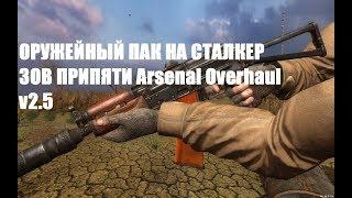 Оружейный пакоружейный мод на сталкер зов Припяти Arsenal Overhaul v2.5