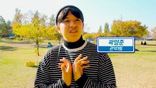 [SAYUL] Branch Trip (Gwanak)