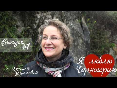 Жизнь в Черногории: Как принять решение о переезде в Черногорию?