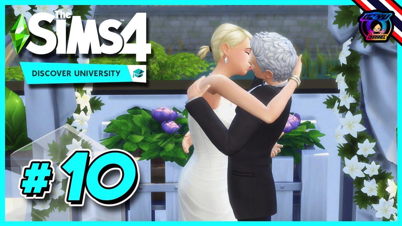 The Sims 4 : Discover University | งานแต่งงานของสองเรา !! #10