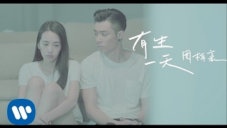 周柏豪 Pakho Chau - 有生一天 One Day (Official Music Video)