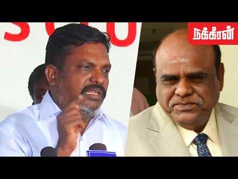 சாதிய பாகுபாடே முதன்மையான காரணம் !  Thiruma on Justice Karnan Case Issue