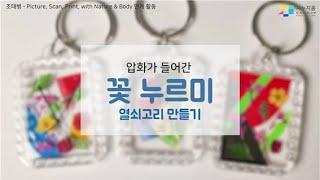 [지누지움/전시보고융합하고] 꽃 누르미 열쇠고리 만들기