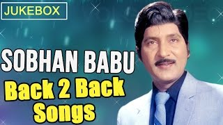 Best Collection Songs Of Soban Babu  - Shoban Babu Birthday Special Songs - Jukebox