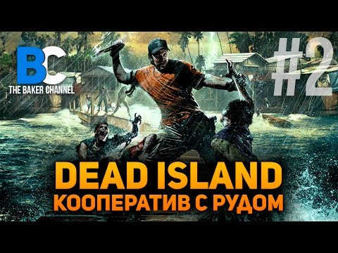 Dead Island Кооператив #2 Baker, Руд.