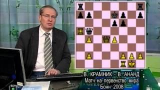 Шахматное обозрение 2008 Ананд   Крамник 8 партия
