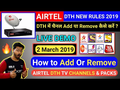 Airtel DTH में Channel Add or Remove कैसे करें ? | Youtuber Shiva