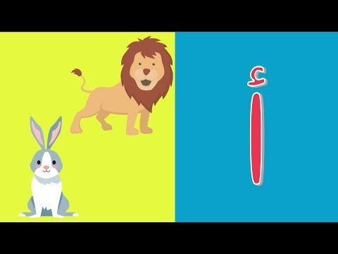 Arabic alphabet song  4 - Alphabet arabe chanson 4 - 4 أنشودة الحروف العربية