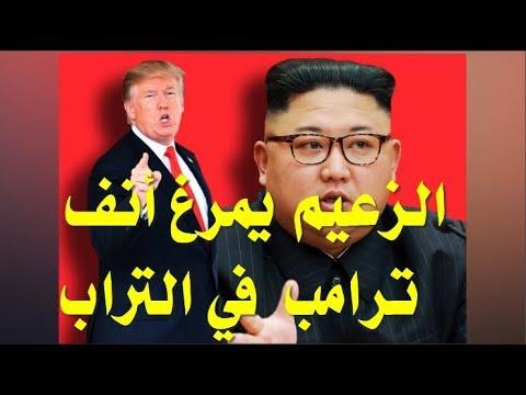 شاهد رد زعيم كوريا الشمالية بعد قرار دونالد ترامب الإعتراف بالقدس عاصمة لإسرائيل