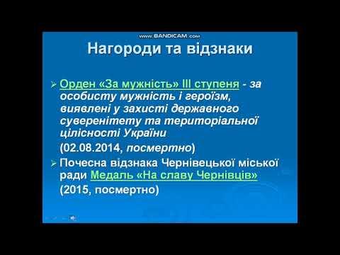 Департамент освіти і науки: Героїв України вшановуємо у своїй учнівській родині