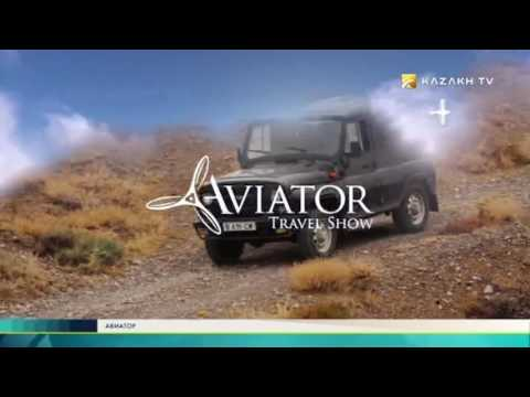 """""""Авиатор"""" №4 (29.11.2016) - Kazakh TV"""