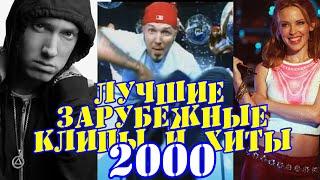 Самые популярные зарубежные клипы 2000 года // Что мы слушали в 2000 году