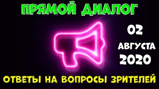 Прямой диалог - ответы на вопросы зрителей 02.08.2020