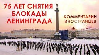 75 лет снятия блокады Ленинграда - Комментарии иностранцев