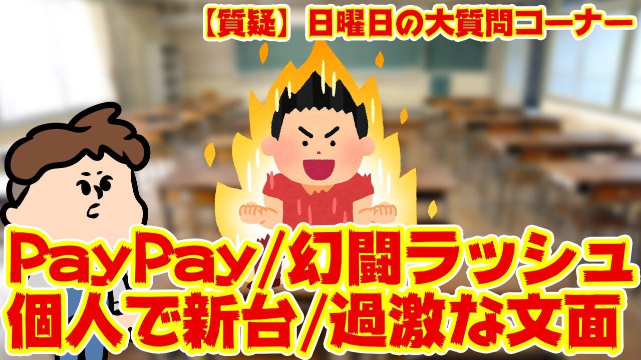 【質疑応答】PayPayな未来は?/幻闘ラッシュ誰で行く/個人で新台買える?/過激な文面ってなに