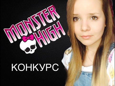 КОНКУРСЫ НА КУКОЛ МОНСТР ХАЙ   ХАЛЯВА   Monster High  Yasmin Donut