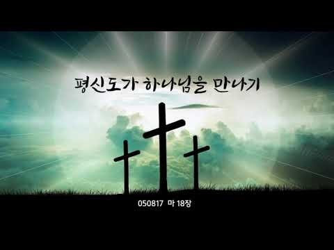 Download 050817 _ 마 18장
