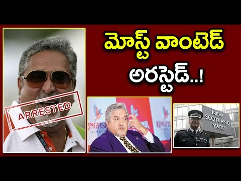 Breaking News : Most Wanted Liquor King Vijay Mallya Arrested in London | Oneindia Telugu