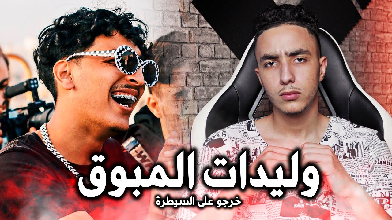 علاش مكنحملش الجينيراسيو الجديدة فالراب المغربي 😨 | New Generation