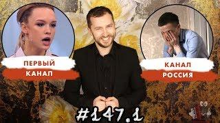 Первый канал vs Россия / Шурыгина vs Семёнов (часть 1)