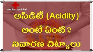 [Telugu] What is ACIDITY? Causes of Acidity      Home Remedies for Acidity